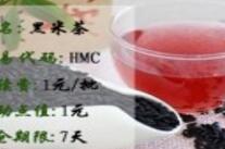盛通黑米茶