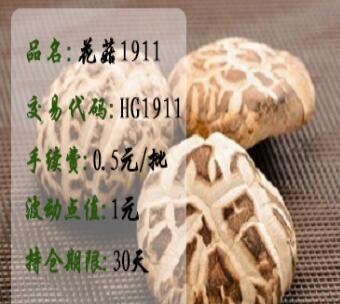 盛通花菇1911