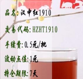特级汉中红1910
